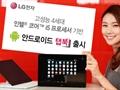 LG'den Core işlemcili ve Android işletim sistemli tablet PC: Tab Book