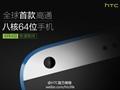 HTC, Desire 820 ile bir ilke imza atmaya hazırlanıyor