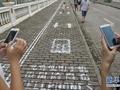 Çin'de mobil telefon bağımlıları için özel bir yol hazırlandı
