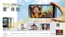 HTC One M8 Eye ortaya çıktı