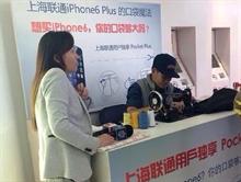 China Unicom, iPhone 6 Plus için cep genişletme kampanyası başlattı