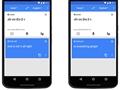 Google Çeviri, kullanıcıların desteğiyle artık daha iyi çalışıyor
