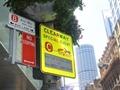 Dünyanın ilk e-mürekkep trafik işaretleri Avustralya'da hayata geçiyor